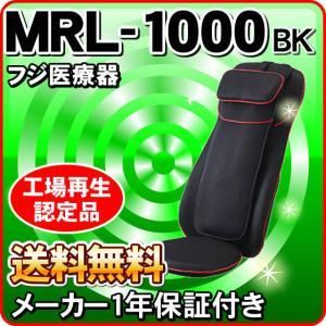 マッサージ シート マッサージャー マイリラMRL1000 BKフジ医療器 1年保証付き新古品|nicgekishin