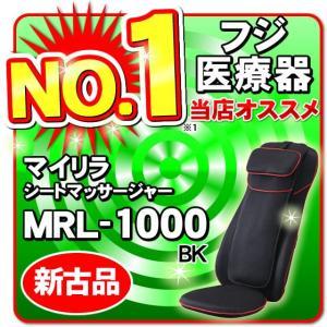 マイリラ マッサージ シート マッサージャー MRL1000 BK フジ医療器 メーカー1年保証付き新古品|nicgekishin