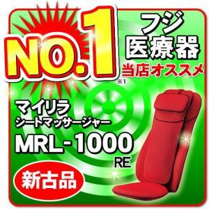 マイリラ MRL1000 RE フジ医療器 マッサージ シート マッサージャー メーカー1年保証付き新古品|nicgekishin