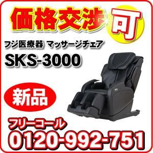 リラックスソリューション SKS-3000(BK) 新品 フジ医療器 マッサージチェア 送料・通常設置無料 ブラック 黒色|nicgekishin