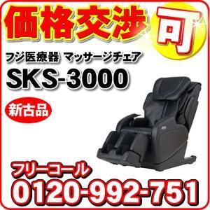 リラックスソリューション SKS-3000(BK) 新古品 フジ医療器 マッサージチェア 送料・通常設置無料 ブラック 黒色|nicgekishin