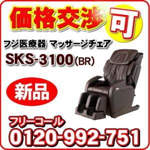 リラックスソリューション SKS-3100(BR)新品 フジ医療器 マッサージチェア 送料・通常設置無料 ブラウン|nicgekishin