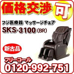 リラックスソリューション SKS-3100(BR)新古品 フジ医療器 マッサージチェア 送料・通常設置無料 ブラウン|nicgekishin