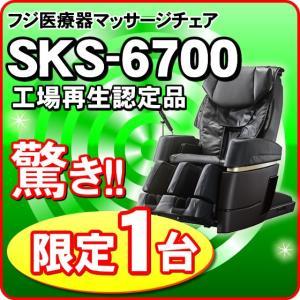 最上級グレード機種 新古品 マッサージチェア フジ医療器  SKS-6700 マッサージチェア リラックスソリューション 送料・通常設置無料 ブラック FUJIIRYOUKI|nicgekishin