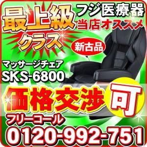 リラックスソリューション SKS-6800(BK) 新古品  フジ医療器 マッサージチェア 送料・通常設置無料 ブラック 黒色