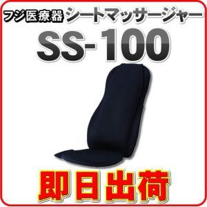 フジ医療器 家庭用電気マッサージ器 シートマッサージャー SS-100BK ブラック|nicgekishin