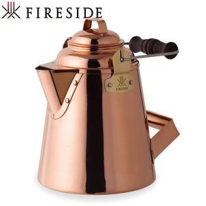 グランマーコッパーケトル(小) 12113 スチーマー ファイヤーサイド fireside