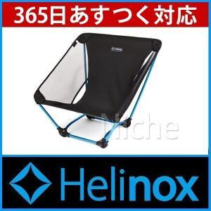 Helinox ヘリノックス グラウンドチェア (グランドチェア) 1822154|niche-express