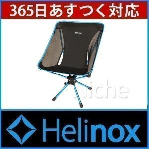 Helinox ヘリノックス スウィベルチェア 1822155 キャンプ用品 アウトドア用品|niche-express