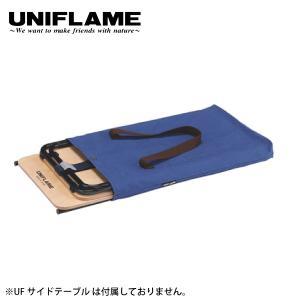 ユニフレーム UFサイドテーブル収納ケース 611982 nocu キャンプ テーブル アウトドア|niche-express