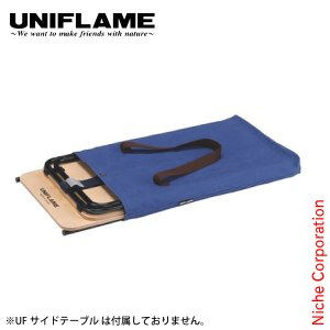 UNIFLAME ユニフレーム UFサイドテーブル 収納ケース  611982 キャンプ用品 アウトドア用品|niche-express