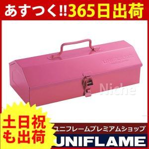 【連休中休まず出荷】 UNIFLAME ユニフレーム カラーツールBOX ピンク  665862 キャンプ用品|niche-express