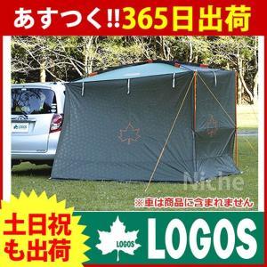 ロゴス neos パネルカーテン(165×205cm) ( 71808008 )