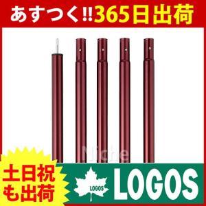ロゴス タフ33mm コネクトタープポール280 ( 71902004 )