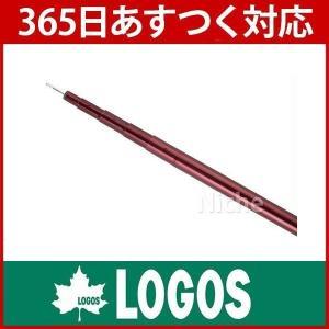 ロゴス プレミアム タフスライドタープポール280cm ( 71902005 )