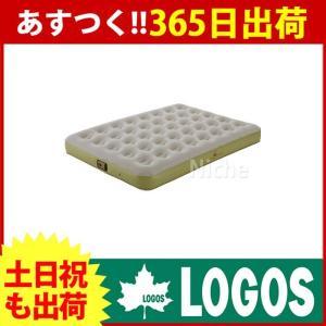 ロゴス 3分セット・エアベッドオート130 ( 73853002 )