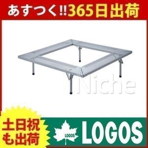 ロゴス 囲炉裏テーブルLIGHT-XL  81064125 キャンプ用品|niche-express