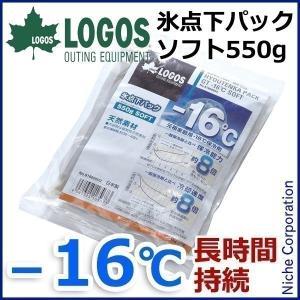 ロゴス 氷点下パックGT-16℃・ソフト550g [ 81660603 ] キャンプ用品|niche-express