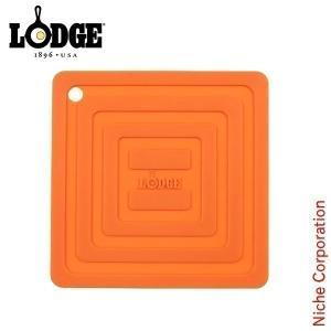 LODGE ロッジ シリコーン スクエア ポットホルダー オレンジ AS6S61 キャンプ用品 niche-express