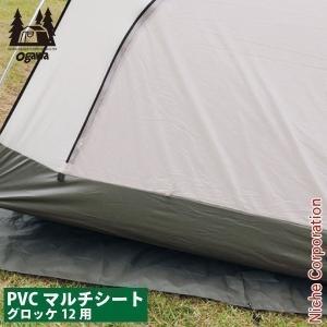 キャンパル PVCマルチシート グロッケ12用  1426 ogawa オガワ 小川 キャンプ用品|niche-express