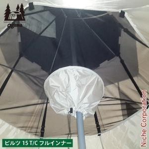 ピルツ15 T/C フルインナー。  ・シングルルーフ構造のピルツに取り付けることで虫の侵入を防ぎ、...