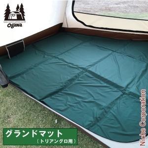 オガワキャンパル(ogawa) グランドマット トリアングロ用  3893 キャンプ用品|niche-express