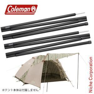 【連休中休まず出荷】 コールマン スチールキャノピーポールセット/145  2000035423 キャンプ用品 niche-express
