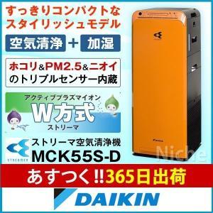 ダイキン 加湿ストリーマ空気清浄機 スリムタワー型 MCK55S-D ブライトオレンジ|niche-express
