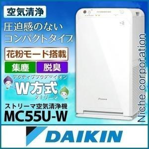 ダイキン ストリーマ空気清浄機 ホワイト MC55U-W 花粉 コンパクト 小型 ペット ホコリ ニオイ PM2.5 niche-express