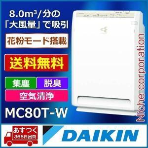 DAIKIN ダイキン ストリーマ空気清浄機 MC80T-W ホワイト niche-express