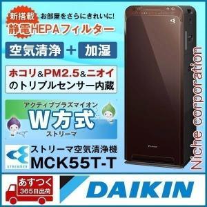 DAIKIN ダイキン 加湿ストリーマ空気清浄機 MCK55T-T ディープブラウン|niche-express