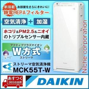 DAIKIN ダイキン 加湿ストリーマ空気清浄機 MCK55T-W ホワイト...