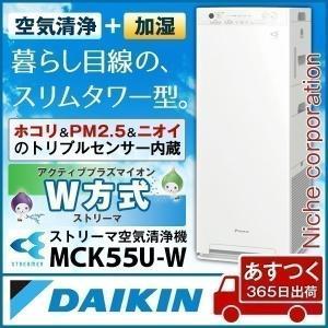 ダイキン 加湿ストリーマ空気清浄機 ホワイト MCK55U-...