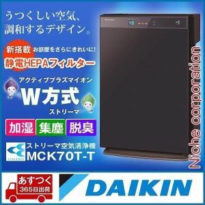 DAIKIN ダイキン 加湿ストリーマ空気清浄機 MCK70T-T ビターブラウン|niche-express