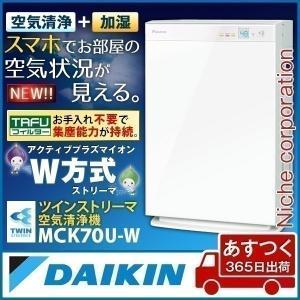 ダイキン 加湿ストリーマ空気清浄機 ホワイト MCK70U-...