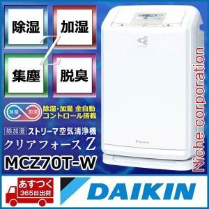 DAIKIN ダイキン 除加湿ストリーマ空気清浄機 クリアフォースZ MCZ70T-W ホワイト niche-express