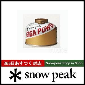 snow peak スノーピーク ギガパワーガス110 プロイソ GP-110G