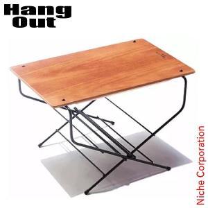 【連休中休まず出荷】 Hang Out(ハングアウト) ファイヤーサイドテーブル  FRT-5031|niche-express