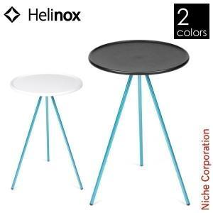 ヘリノックス サイドテーブル S 1822250  キャンプ テーブル アウトドア|niche-express