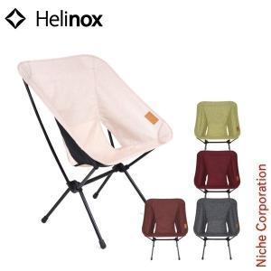 ヘリノックス チェアホーム XL  19750017 キャンプ用品 アウトドア用品|niche-express
