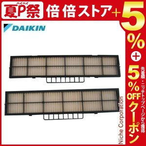 ダイキン 空気清浄フィルタ(枠付・2枚入り) KAC27A|niche-express
