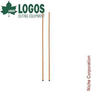 LOGOS ロゴス キャノピーロックポール180(2本セット)  71902007 キャンプ用品 niche-express