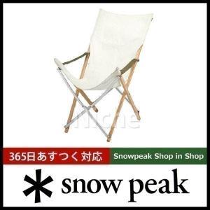 送料無料 ■スノーピークTake!チェアロング LV-081R  高い背もたれがより贅沢な座り心地を...