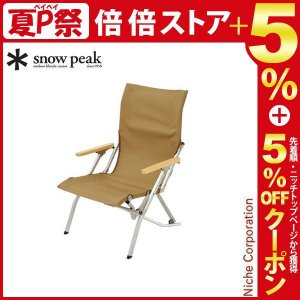 snow peak スノーピーク ローチェア30 カーキ  LV-091KH キャンプ用品 アウトドア用品 niche-express
