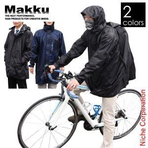 レインコート 自転車 メンズ レディース リュック ビジネス Makku(マック) UL AS-20...
