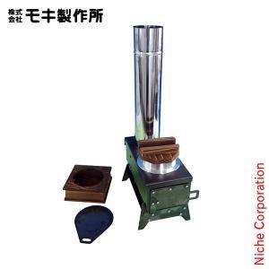 組立式かまど 「 俺のかまど 」 MK6K[ MOKI モキ製作所  暖炉・薪ストーブのお店