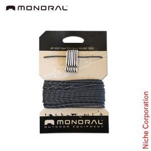 モノラル 2mmラインロックセット MT-0037 テント アクセサリー niche-express