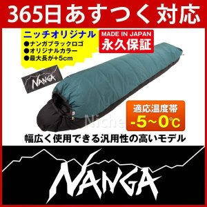 NANGA ナンガ ニッチオリジナルシュラフ オーロラ 450DX (ダークグリーン/ブラック) レギュラーサイズ