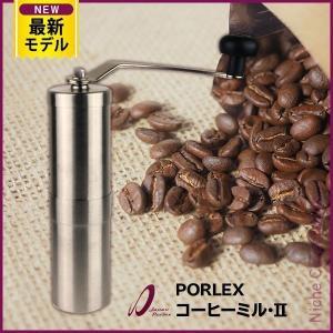 ポーレックス コーヒーミル II 手動 70011 最新型 アウトドア用品 コーヒー ミル 手挽き ...