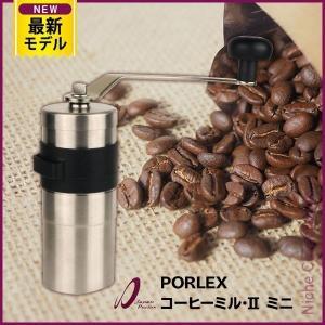 ポーレックス コーヒーミル II ミニ  70012 最新型 アウトドア用品 コーヒー ミル 手挽き...
